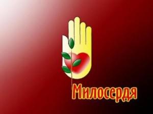miloserdya